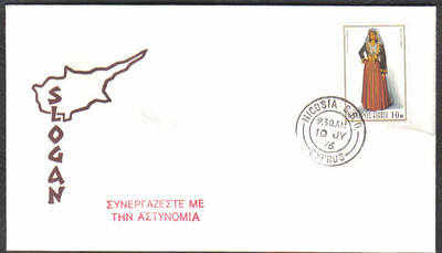 Unofficial Cover Cyprus Stamps 1976 Co-operating with Police - Slogan (c84)