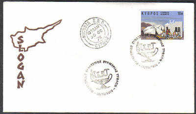 Unofficial Cover Cyprus Stamps 1976 Assosiation of the Welfare of the Blind