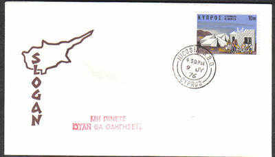 Unofficial Cover Cyprus Stamps 1976 Dont Drink and Drive - Slogan (c85)