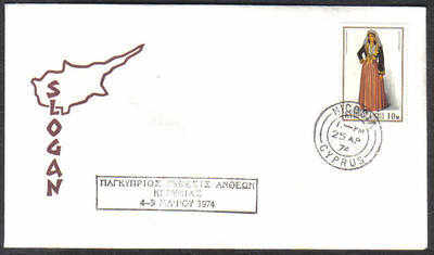 Unofficial Cover Cyprus Stamps 1974 Pancyprian Flower Exhibition - Slogan (