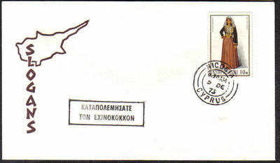 Unofficial Cover Cyprus Stamps 1973 Fight the Red Echinus Sea urchin - Slog