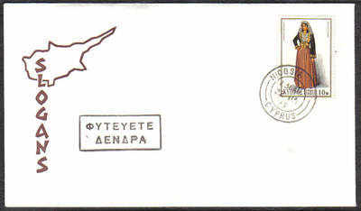 Unofficial Cover Cyprus Stamps 1973 Plant Trees - Slogan (c59)