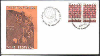 Unofficial Cover Cyprus Stamps 1972 Limassol wine Festival - Cachet (c60)