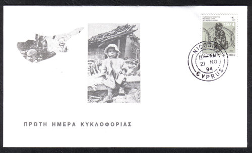 Cyprus Stamps SG 0807 1994 Refugee stamp Cachet - Unofficial FDC (h832)