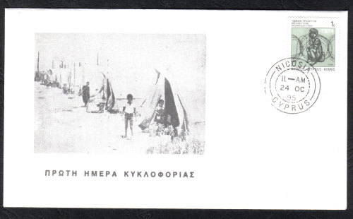 Cyprus Stamps SG 0892 1995 Refugee stamp Cachet - Unofficial FDC (h833)