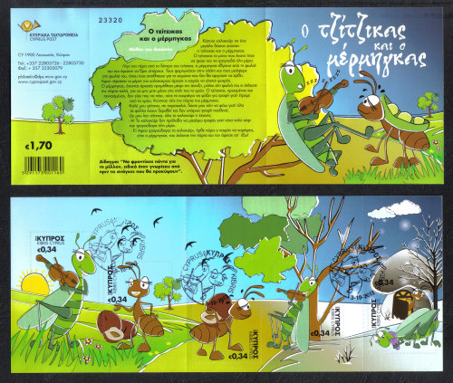 Cyprus Stamps SG 2012 (g) Aesops Fables The Cricket and the Ant - Booklet C