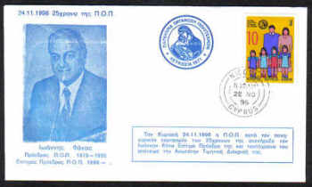 Cyprus Stamps 1996 Cover - Cachet (c224)