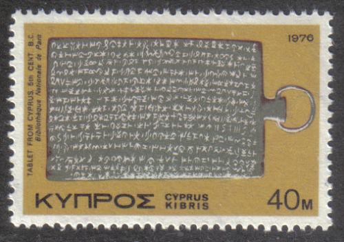 Cyprus Stamps SG 464 1976 40 Mils - MINT