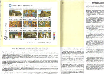Cyprus Stamps Leaflet 1987 Issue No 1 World Heritage Churches (Folded)