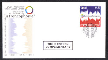 Cyprus Stamps SG 1169 2008 Francophonie France - Official FDC (h923)