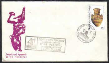 Cyprus Stamps 1980 Limassol wine festival - Cachet Slogan  (c296)