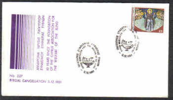 Cyprus Stamps 1981 Blind Assoociation - Cachet (c299)