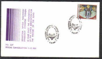 Cyprus Stamps 1981 Blind Assoociation - Cachet (c299)
