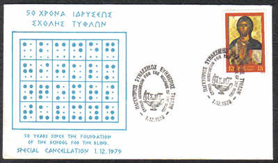 Unofficial Cover Cyprus Stamps 1979 50yrs of the school for the blind - Slo