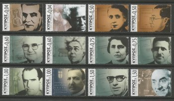 Cyprus Stamps SG 1332-53 2015 Intellectual Personalities of Cyprus Definitives - Part B MINT