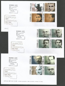 Cyprus Stamps SG 2015 (a) Intellectual Personalities of Cyprus Definitives - Type 1 Official FDC