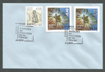 Cyprus Stamps SG 1362 2015 Normal Stamp and 34c Overprint Sea Anemone Marine Stamp - Unofficial FDC (h991)