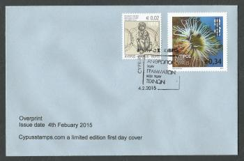 Cyprus Stamps SG 2015 (b) 34c Overprint on 43c Sea Anemone Marine Stamp - Unofficial FDC (h992)