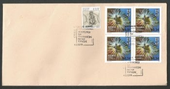 Cyprus Stamps SG 2015 (b) 34c Overprint on 43c Sea Anemone Marine Stamp Block of 4 - Unofficial FDC (h990)