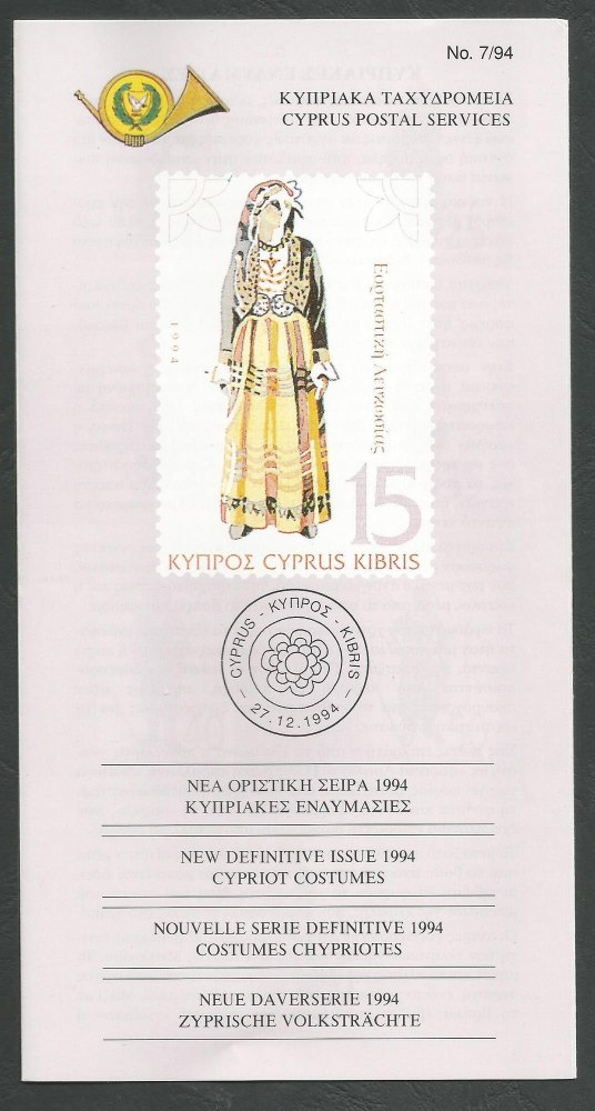Cyprus Stamps Leaflet 1994 Issue No 7 - Definitives Cypriot Costumes