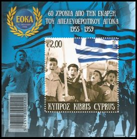 Cyprus Stamps SG 1368 MS 2015 60th anniversary of the EOKA Cyprus Liberation Struggle 1955-1959 - Mini sheet MINT