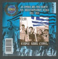 Cyprus Stamps SG 1368 MS 2015 60th anniversary of the EOKA Cyprus Liberation Struggle 1955-1959 - Mini sheet CTO USED (k060)
