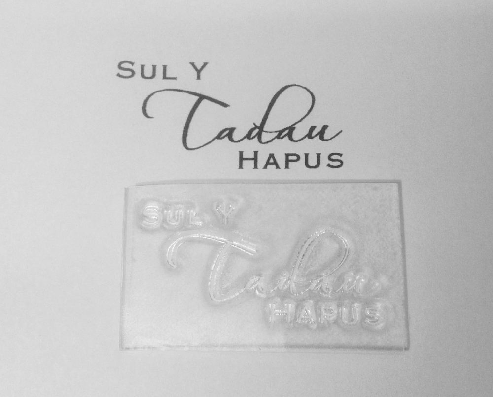 Welsh Happy Father S Day Sul Y Tadau Hapus Script Stamp