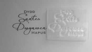 Welsh Happy Valentine's Day script stamp