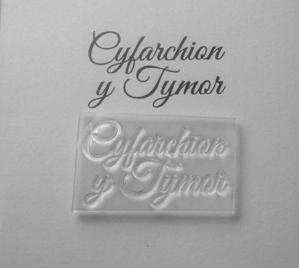Welsh Season's Greetings script stamp