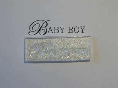 Baby Boy, stamp