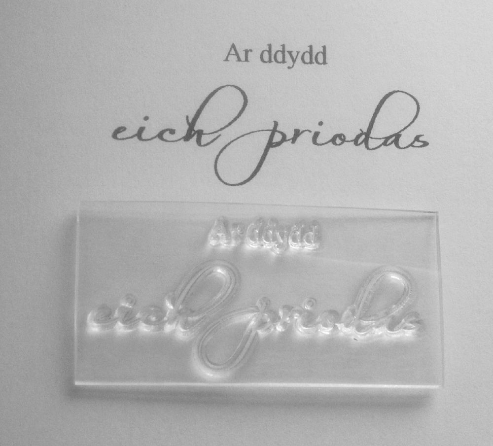 Welsh on your Wedding Day script stamp