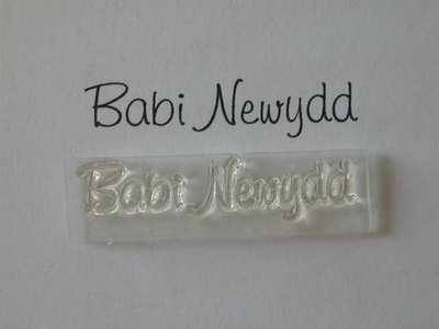 Welsh New Baby stamp