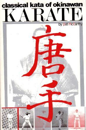 claissical kata of okinawan karate