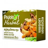 Parrot Herbal Soap with Turmeric for radiant skin -Yellow