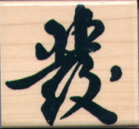 Inkadinkado Rubber Stamp - Prosperity