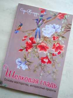 Silk shading book Russian