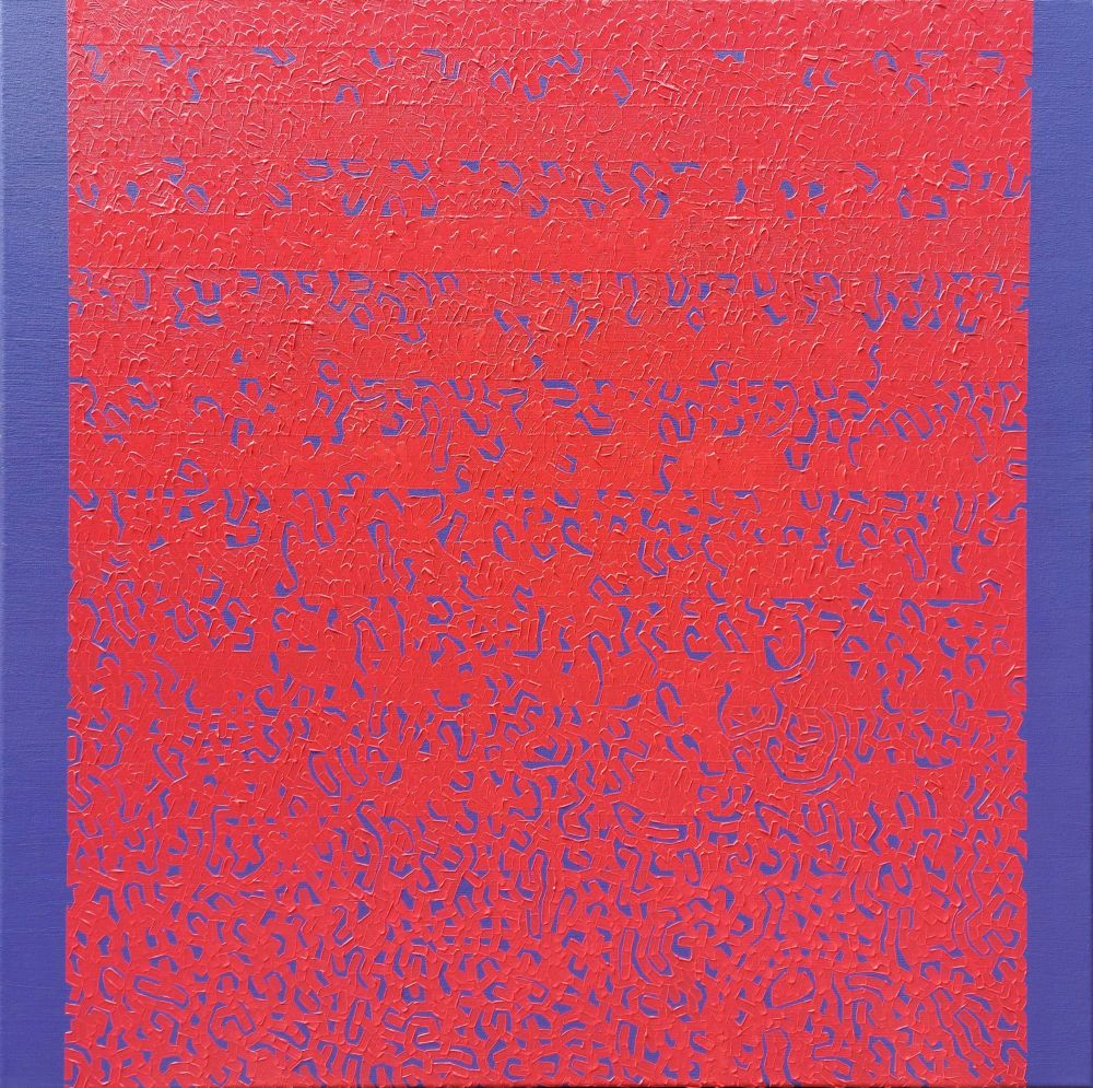 Modus Variation Eight, 2021, oil on canvas, 80 x 80cm
