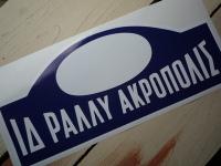 Acropolis Rally Ράλλυ Ακρόπολις Rally Plate Sticker. 15.5