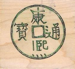 P1401F - Chinese Coin