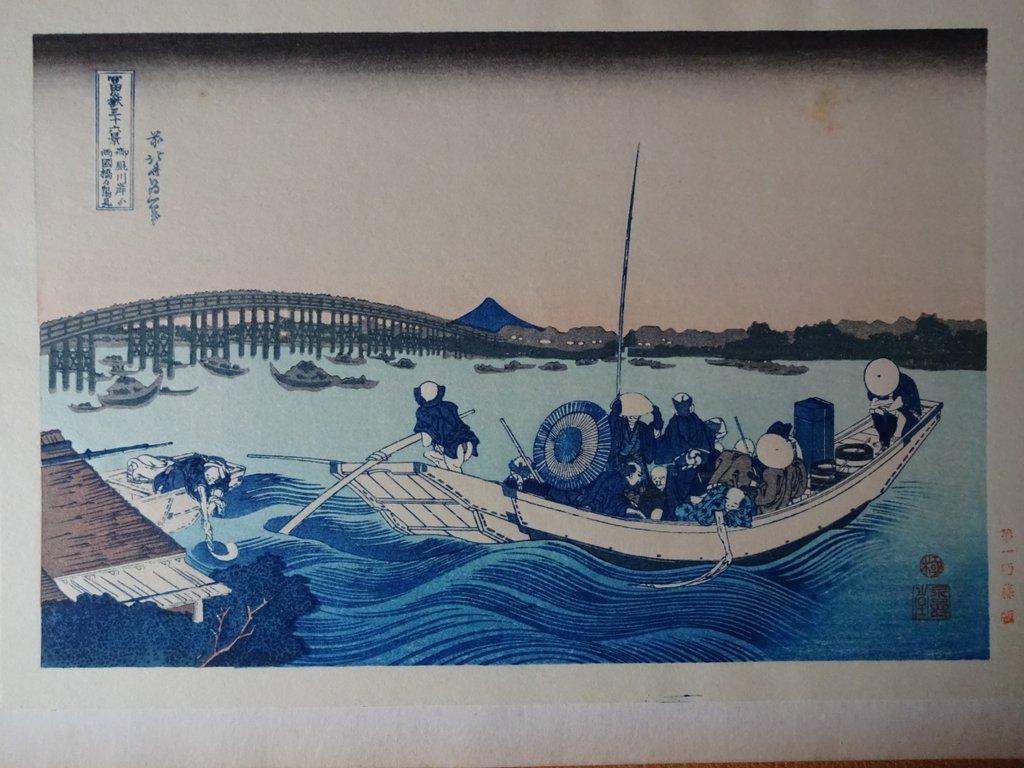 Viewing sunset over Ryogoku bridge from the Ommaya embankment, Ommayagashi yori Ryogoku-bashi no Sekiyou wo miru, original woodblock, Hokusai, c1950.