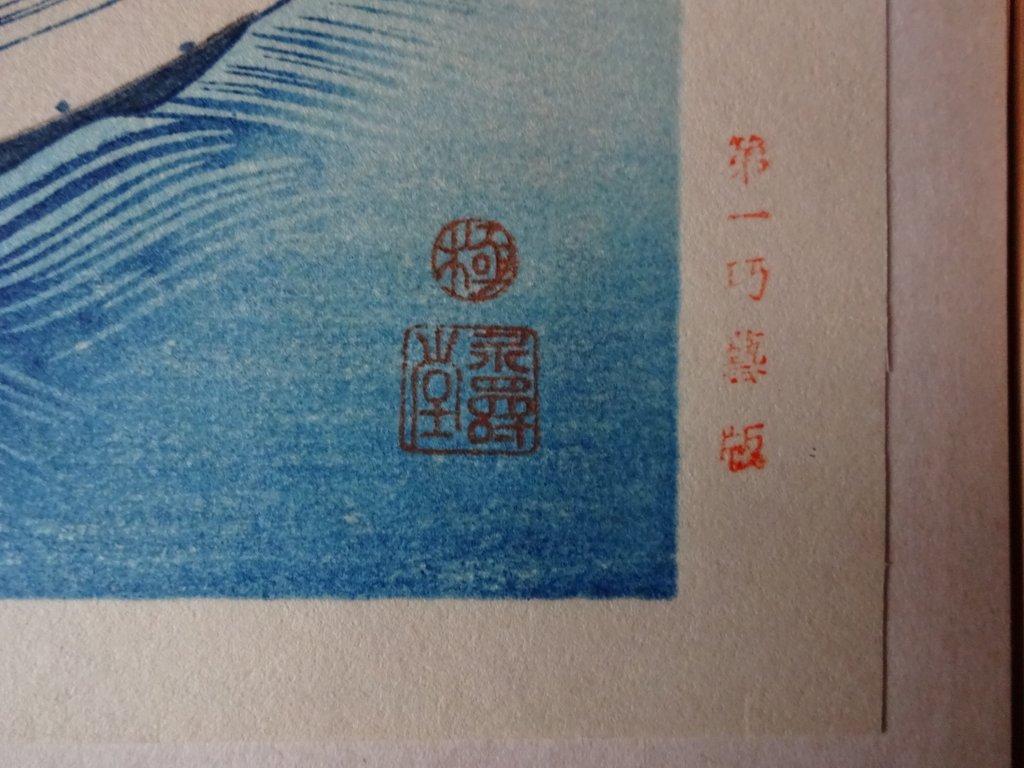 Viewing sunset over Ryogoku bridge from the Ommaya embankment, Ommayagashi yori Ryogoku-bashi no Sekiyou wo miru, original woodblock, Hokusai, c1950. Stamps lower rh corner.