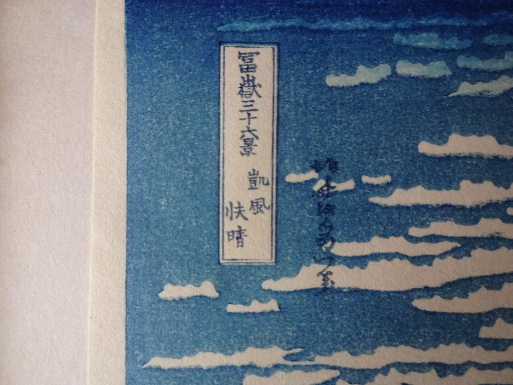 Red Fuji, Aka Fuji, original woodblock print, Hokusai, c1950. Title box detail.