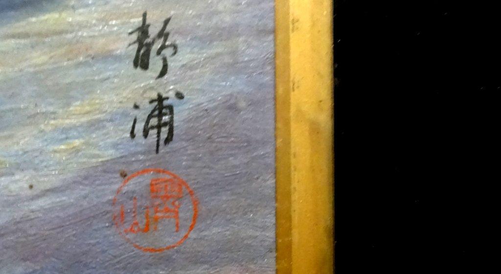 Fujiyama at sunset viewed from Shizu-ura, oil on board, signed Shou-yama c1950. Detail. Title and sig seal.