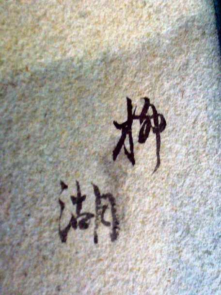 Signature in Japanese script.