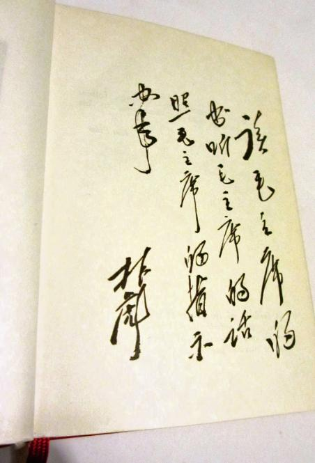 Lin Piao's statement in his own handscript.