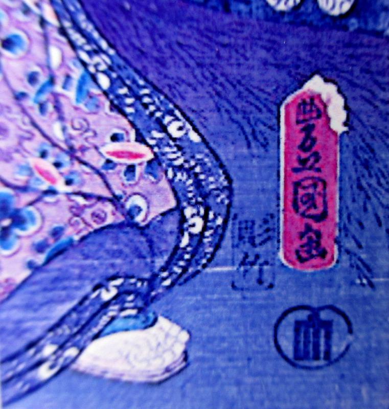 Original Woodblock Print bearing seal Kunisada Utagawa (1786-1864). c1830. Detail. Description. Comparative seal detail.
