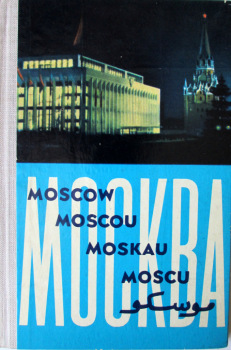 Moscow, 36 fold-out colour plates with descriptions in 6 languages. c1957.