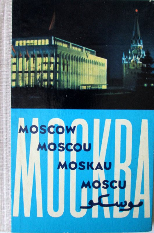 Moscow, 36 colour plates, c1957.