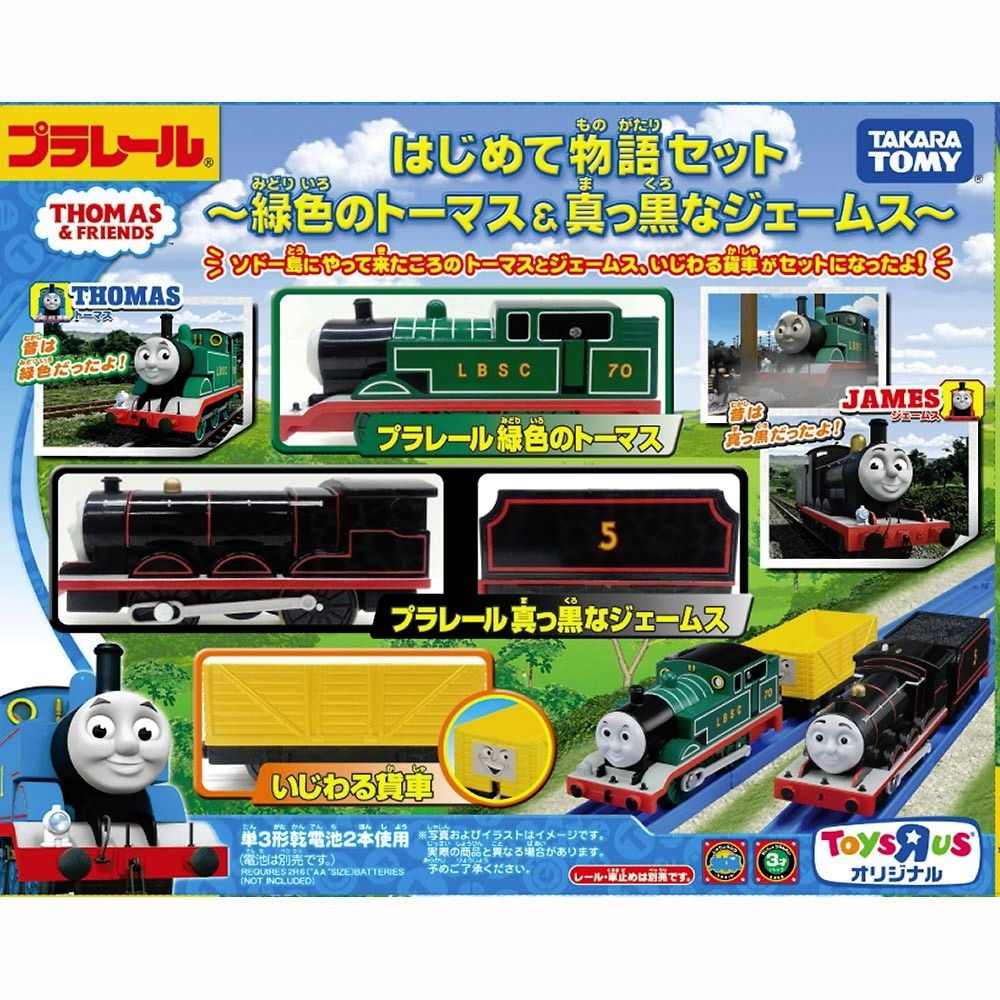 Original Thomas and Black James Double Pack - Thomas Plarail