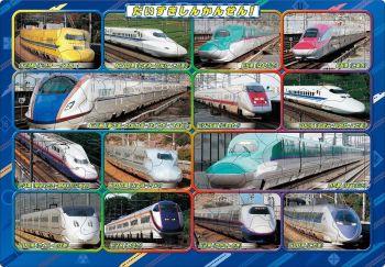 Shinkansen Puzzle - 63 Pcs